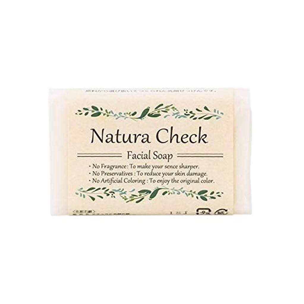 接続された作家ターミナルNatura Check 無添加洗顔せっけん80g 毛穴の黒ずみ、毛穴の開き、敏感肌、乾燥肌対策に 新生児やアトピー肌にも安心