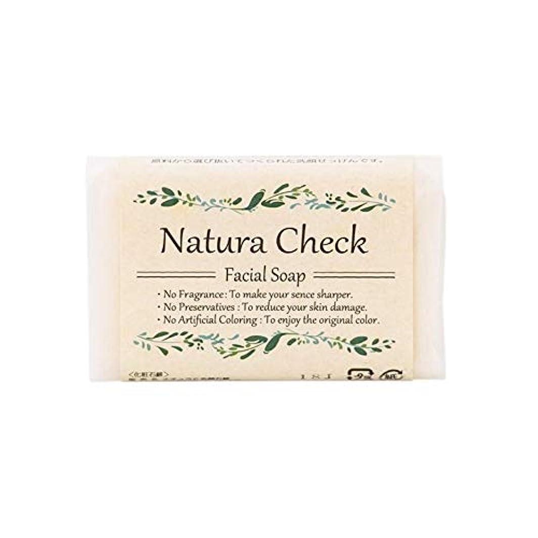 蚊学ぶブラザーNatura Check 無添加洗顔せっけん80g 毛穴の黒ずみ、毛穴の開き、敏感肌、乾燥肌対策に 新生児やアトピー肌にも安心