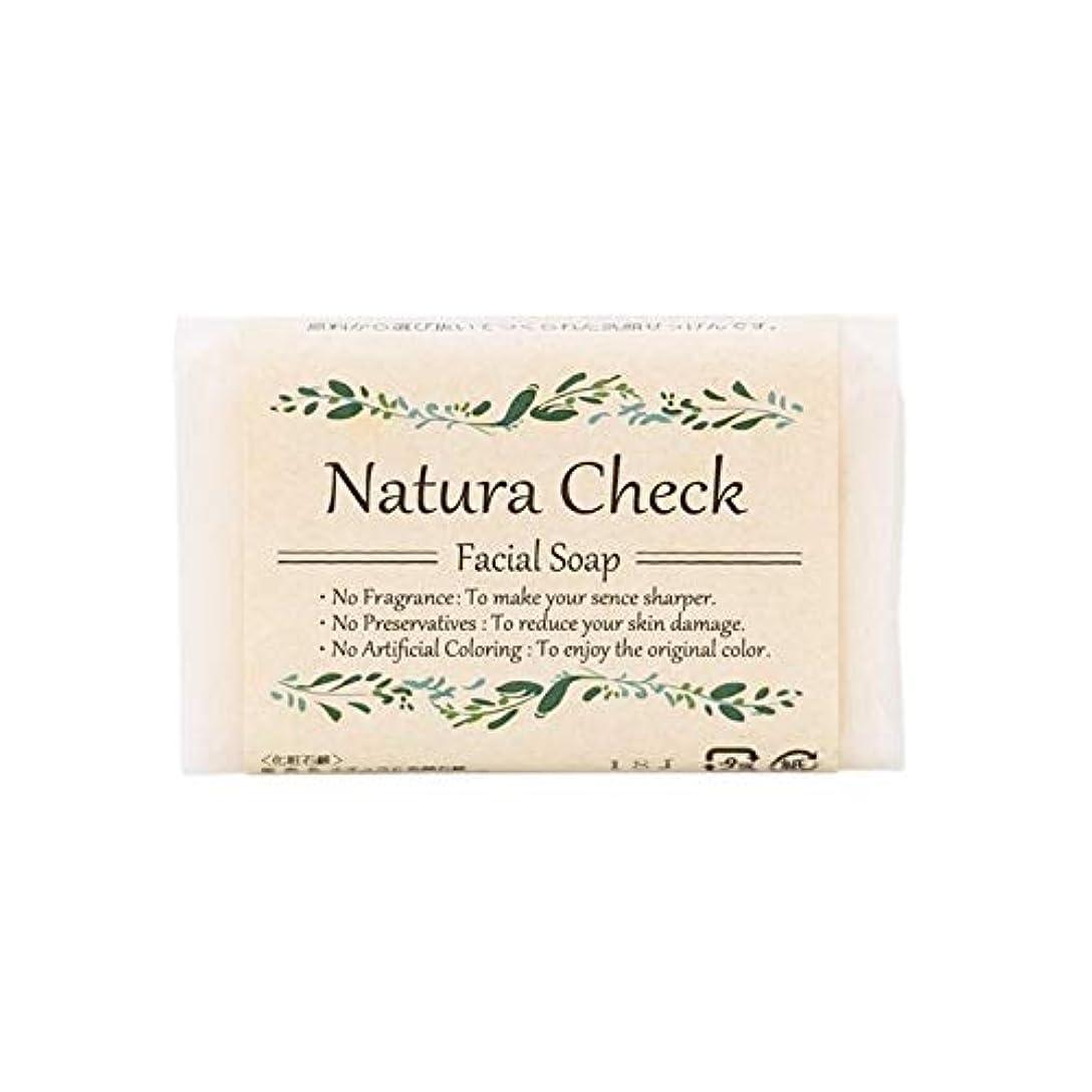 廃棄帰する出くわすNatura Check 無添加洗顔せっけん80g 毛穴の黒ずみ、毛穴の開き、敏感肌、乾燥肌対策に 新生児やアトピー肌にも安心
