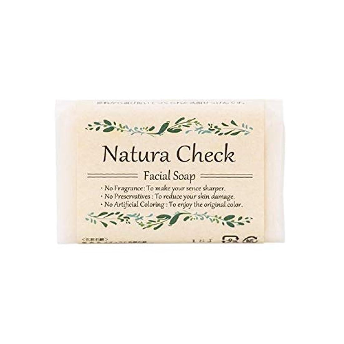 喪石のケニアNatura Check 無添加洗顔せっけん80g 毛穴の黒ずみ、毛穴の開き、敏感肌、乾燥肌対策に 新生児やアトピー肌にも安心