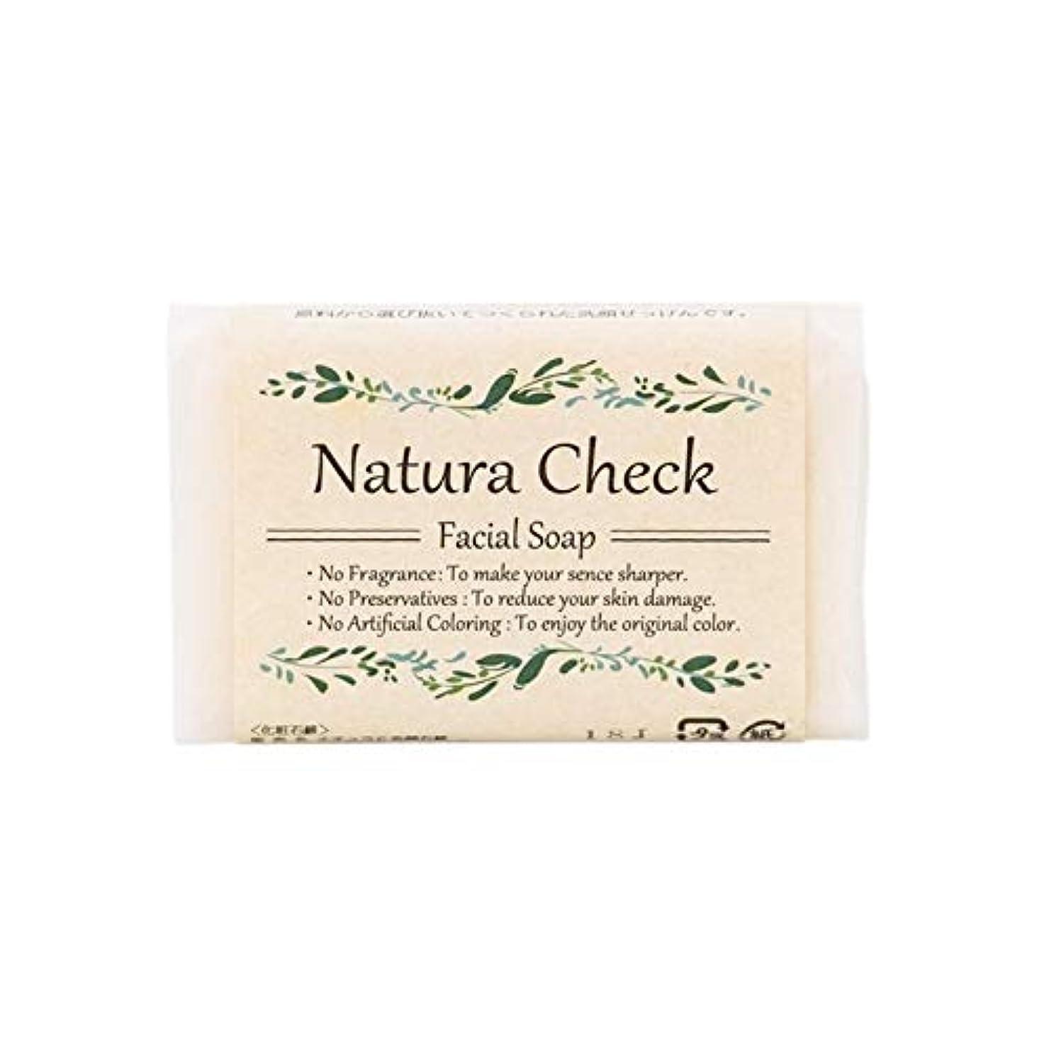 滑る状銀行Natura Check 無添加洗顔せっけん80g 毛穴の黒ずみ、毛穴の開き、敏感肌、乾燥肌対策に 新生児やアトピー肌にも安心