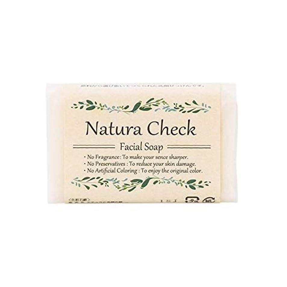 落胆する窒息させるNatura Check 無添加洗顔せっけん80g 毛穴の黒ずみ、毛穴の開き、敏感肌、乾燥肌対策に 新生児やアトピー肌にも安心