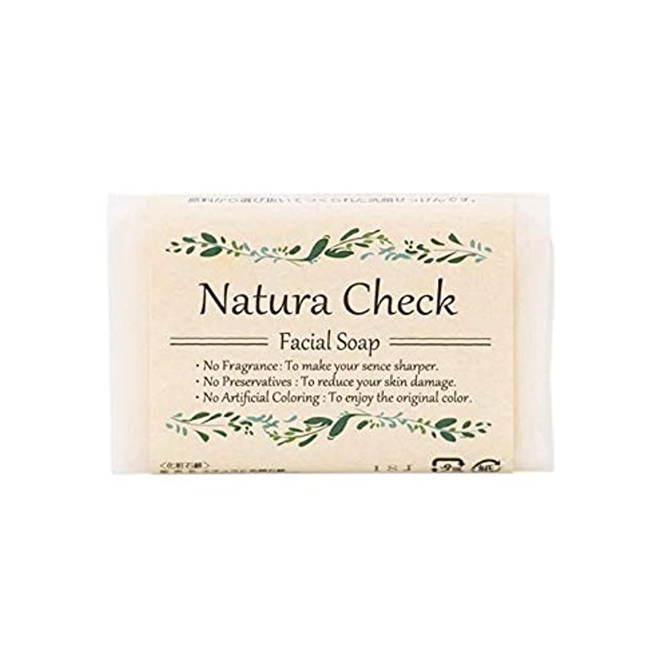 ヒット悩み聖なるNatura Check 無添加洗顔せっけん80g 毛穴の黒ずみ、毛穴の開き、敏感肌、乾燥肌対策に 新生児やアトピー肌にも安心