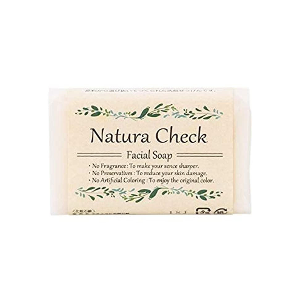 うれしい発見緑Natura Check 無添加洗顔せっけん80g 毛穴の黒ずみ、毛穴の開き、敏感肌、乾燥肌対策に 新生児やアトピー肌にも安心