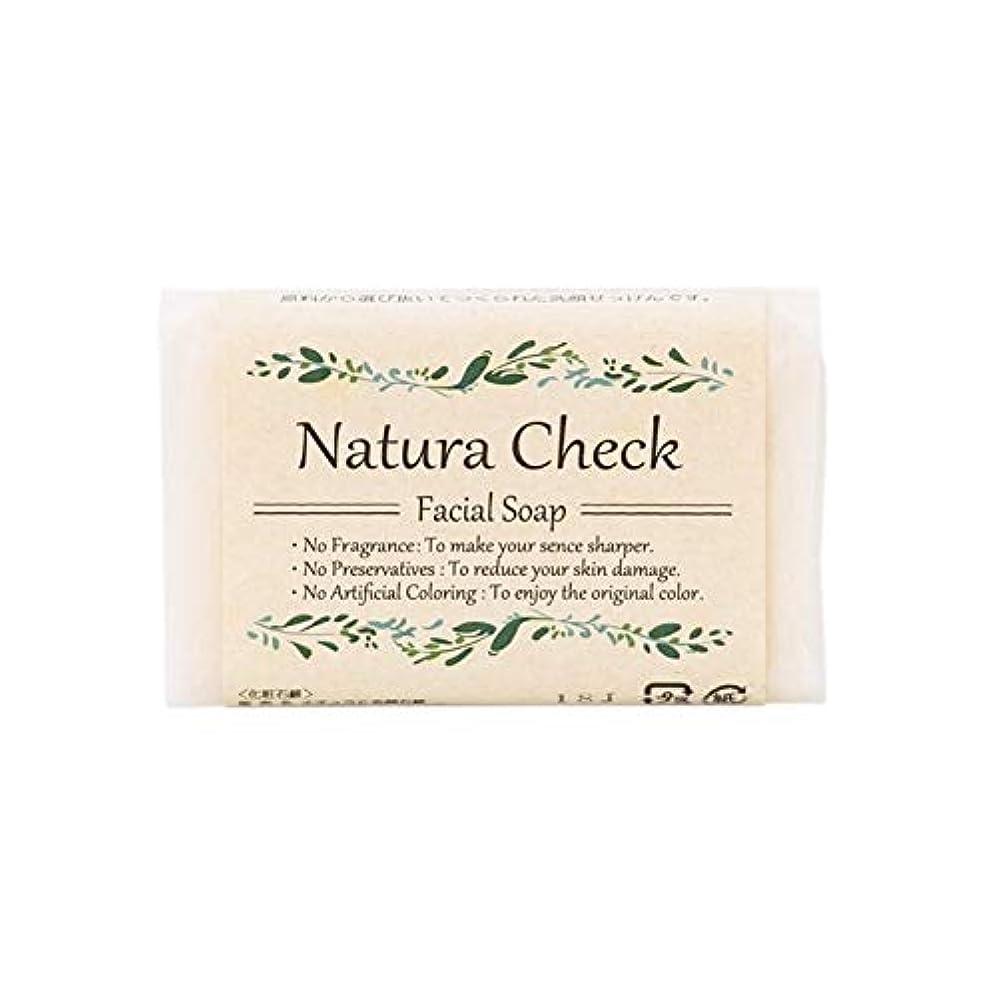 安心不公平暖かさNatura Check 無添加洗顔せっけん80g 毛穴の黒ずみ、毛穴の開き、敏感肌、乾燥肌対策に 新生児やアトピー肌にも安心