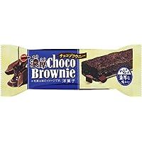 ブルボン 濃厚チョコブラウニー 1個×9個