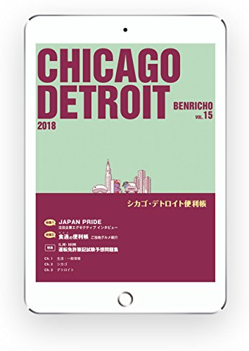 【デジタル版】シカゴ・デトロイト便利帳Vol.15 ニューヨーク便利帳