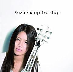 Suzu「step by step」のジャケット画像