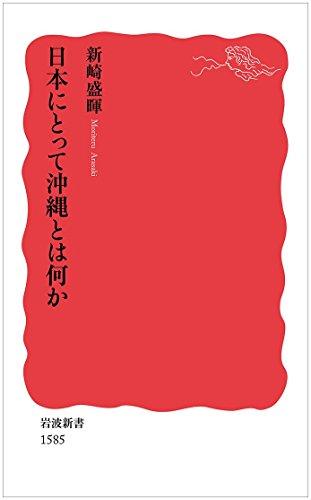 日本にとって沖縄とは何か (岩波新書)の詳細を見る