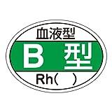緑十字 ヘルメット用ステッカー 血液型B型・Rh() 25×35mm 10枚組 233202