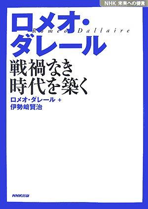 NHK未来への提言 ロメオ・ダレール―戦禍なき時代を築く