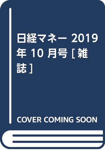 [画像:日経マネー 2019年 10 月号 [雑誌]]
