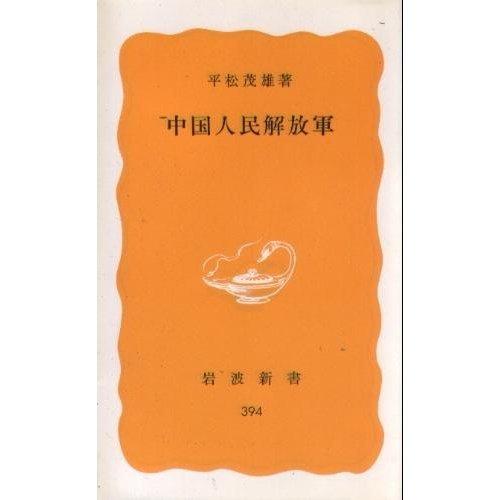 中国人民解放軍 (岩波新書)の詳細を見る