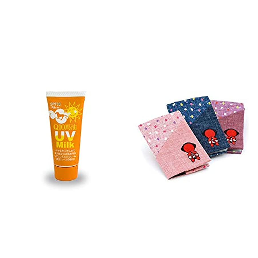 [2点セット] 炭黒泉 Q10馬油 UVサンミルク[天然ハーブ](40g)?おねがいさるぼぼ カードケース【ピンク】