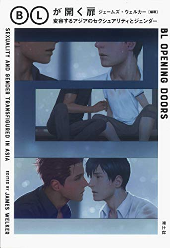 BLが開く扉 ―変容するアジアのセクシュアリティとジェンダー―