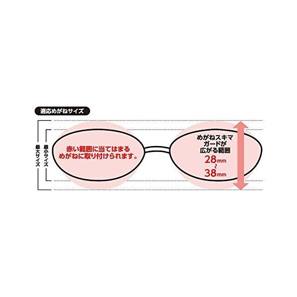 アイリスオーヤマ めがねスキマガード M ERG-Mの紹介画像2