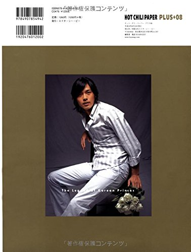 HOT CHILI PAPER PLUS8[韓国王子伝説〜The Legend of Korean Princes]