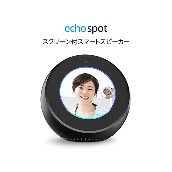 Echo Spot (エコースポット) - ス...の紹介画像3
