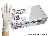 パックスタイル 業務用 使い捨て ニトリル手袋 スタンダード 白・粉付 SS 3000枚 00531602