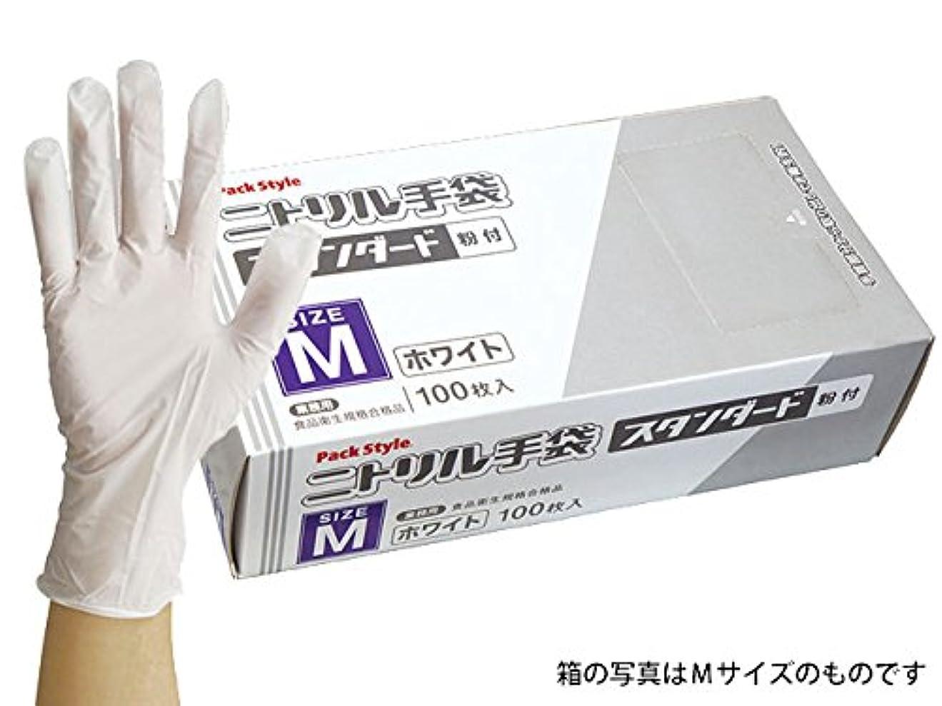 ながら快適同封するパックスタイル 業務用 使い捨て ニトリル手袋 スタンダード 白?粉付 S 3000枚 00531606
