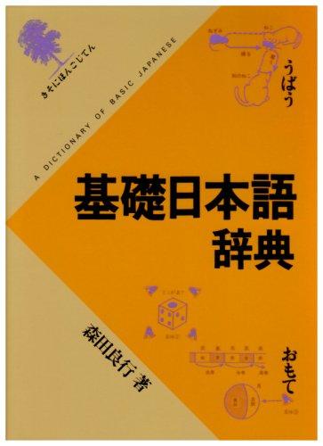 基礎日本語辞典の詳細を見る