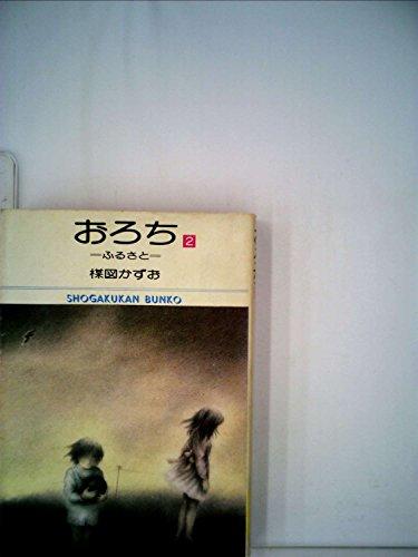 おろち (2) (小学館文庫 (482))