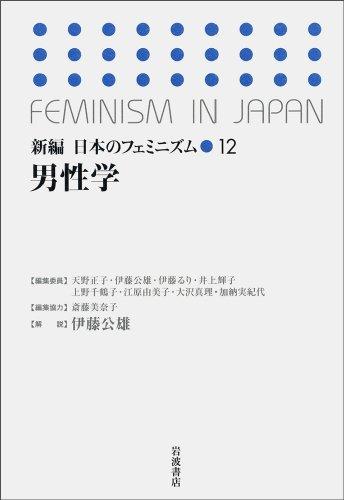男性学 (新編 日本のフェミニズム 12)の詳細を見る