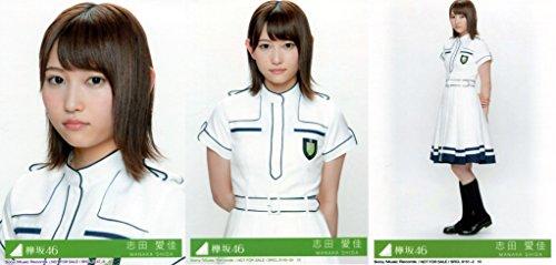 【志田愛佳 3種コンプ】欅坂46 封入特典生写真/世界には愛しかない