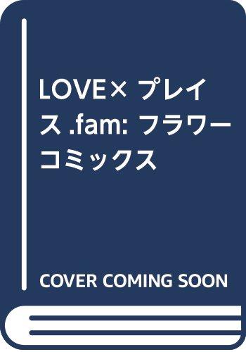 LOVE×プレイス.fam/0巻