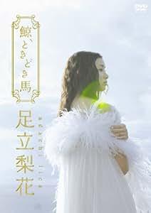 足立梨花DVD 鯨、ときどき馬 初回生産限定版