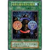 遊戯王カード 右手に盾を左手に剣を VOL7-50UR