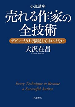 小説講座 売れる作家の全技術 デビューだけで満足してはいけない (角川書店単行本)