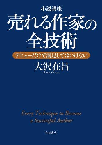 小説講座 売れる作家の全技術 デビューだけで満足してはいけない (角川書店単行本)の詳細を見る