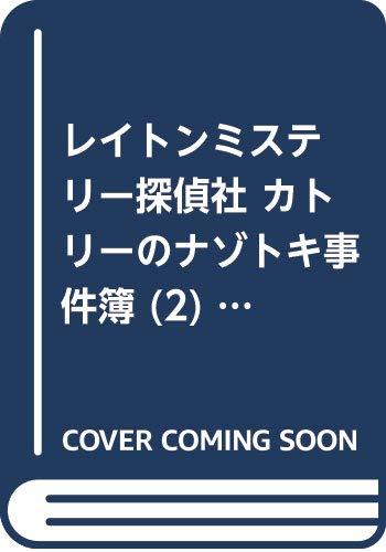レイトンミステリー探偵社 カトリーのナゾトキ事件簿 (2) ...