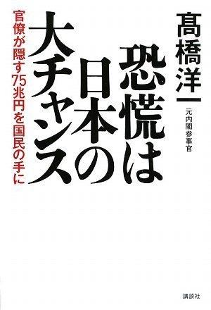 恐慌は日本の大チャンス  官僚が隠す75兆円を国民の手にの詳細を見る
