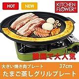 大きい焼き肉プレート 「たまご蒸しグリルプレート」37cm