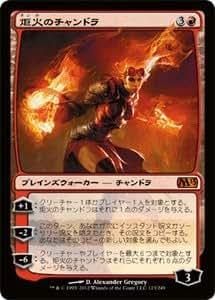 マジック:ザ・ギャザリング【炬火のチャンドラ/Chandra, the Firebrand】 M13-123-SR ≪基本セット2013 収録≫