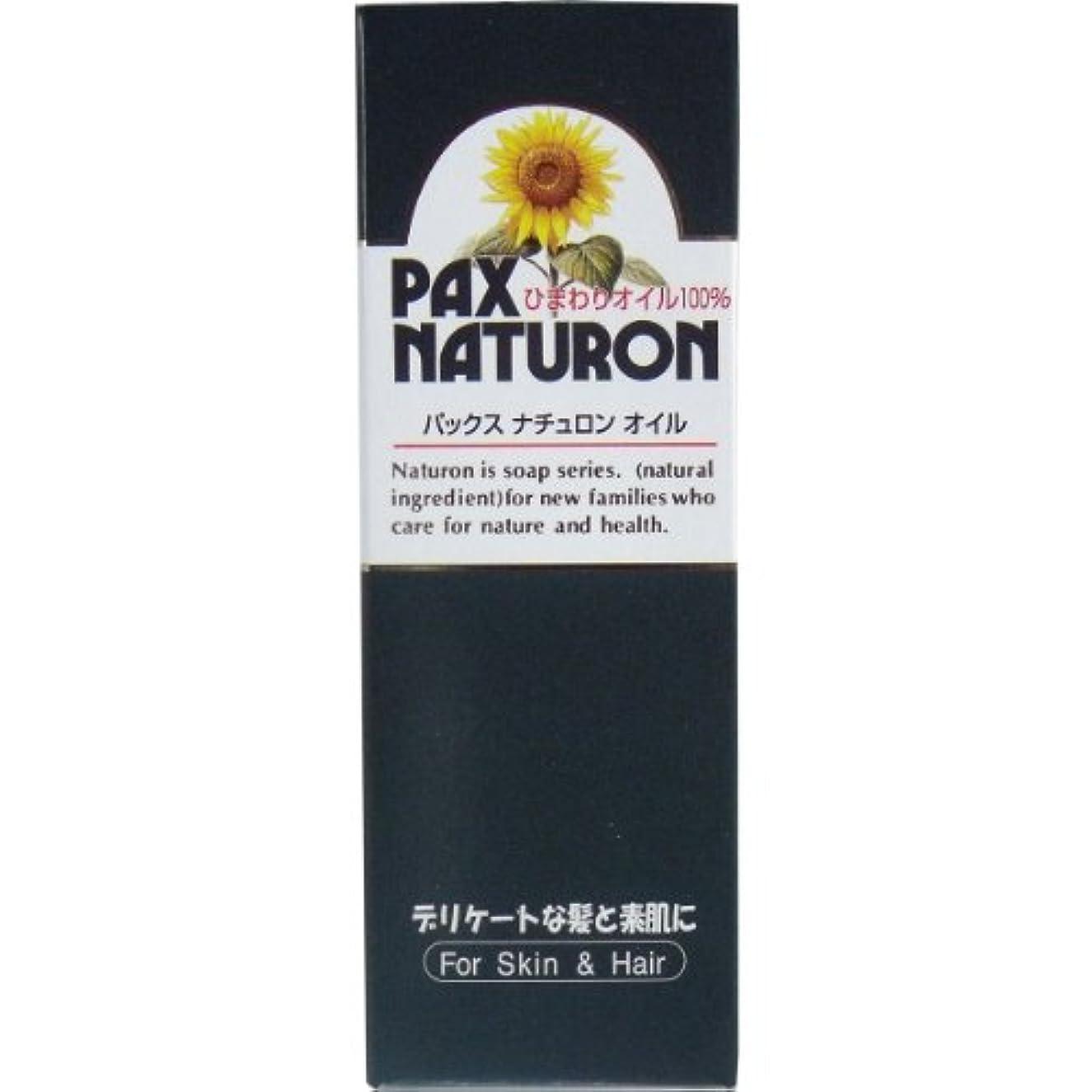 毒額領域パックスナチュロン オイル (ひまわりオイル100%) 60mL 太陽油脂
