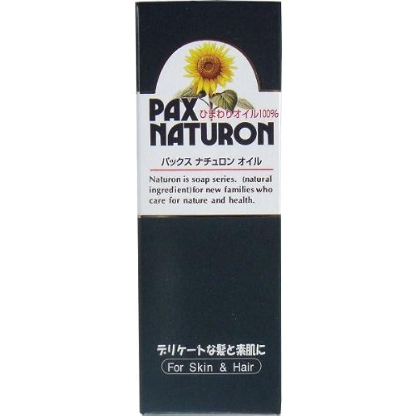 厳密にロードハウスばかげたパックスナチュロン オイル (ひまわりオイル100%) 60mL 太陽油脂