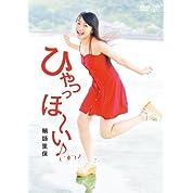 鞘師里保 ひゃっっほ~い♪( ´θ`)ノ [DVD]