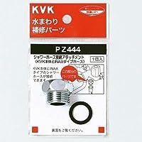 KVK:シャワーアタッチメント(INAXタイプ用) <PZ444> 型式:PZ444