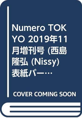 Numero TOKYO 2019年11月増刊号 (西島隆弘 (Nissy) 表紙バージョン)