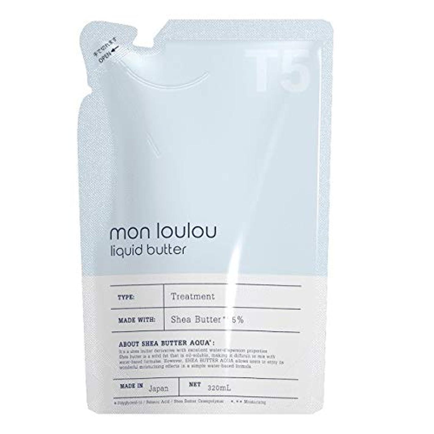 合理的特異性香ばしいモンルル5% トリートメント 詰替 320mL