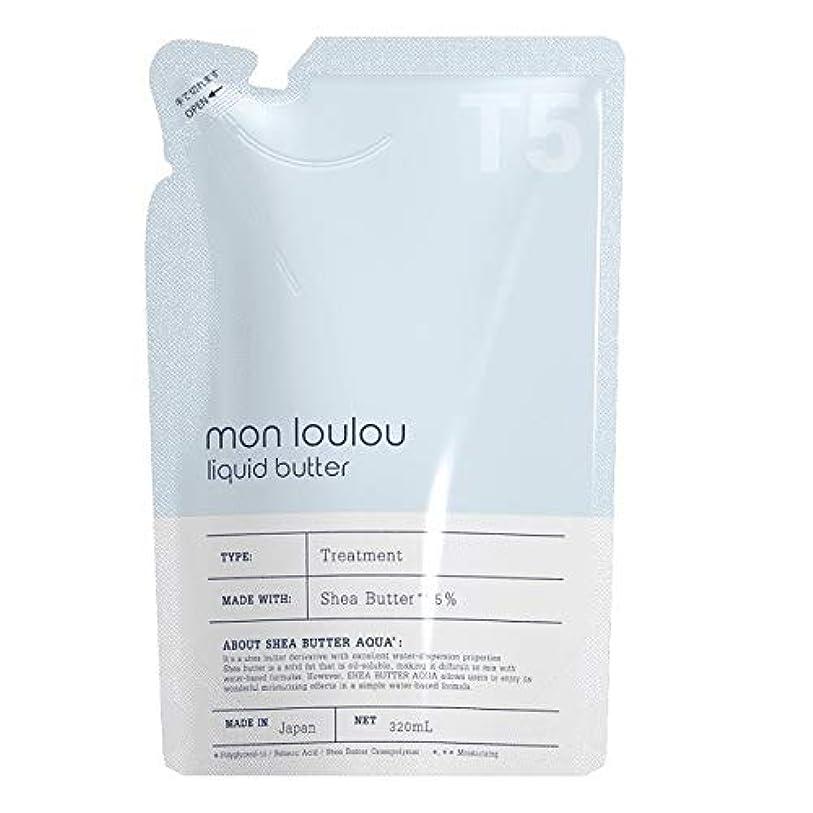 多用途溶けるリーモンルル5% トリートメント 詰替 320mL