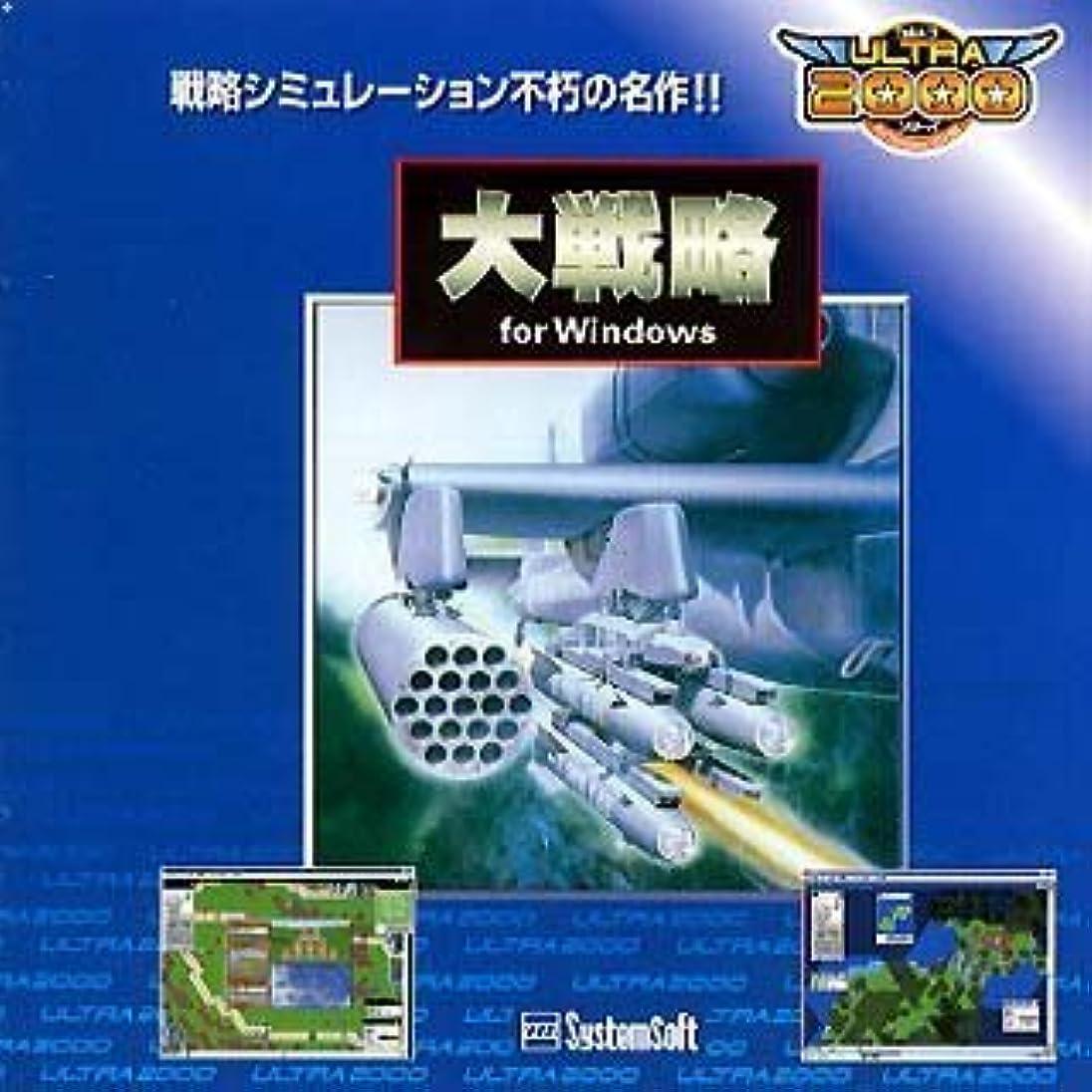 表面的な排除見通しUltra2000 大戦略 For Windows