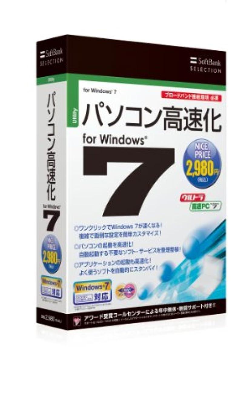 ロマンス自己尊重子豚SB SELECTION ウルトラ高速PC for Windows 7