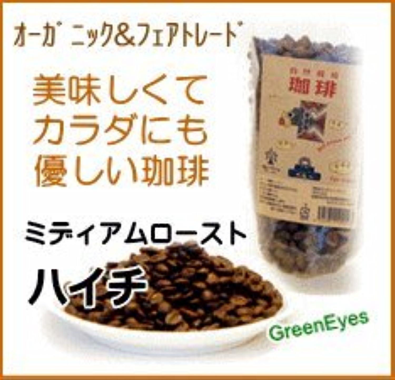 グリーンアイズ ハイチ 珈琲豆 200g 豆
