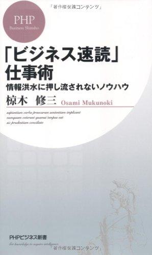 「ビジネス速読」仕事術 (PHPビジネス新書)