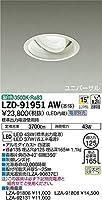 DAIKO LEDユニバーサルダウンライト (LED内蔵) 電源別売 温白色 3500K 埋込穴Φ125 LZD91951AW