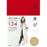 大塚寧々スタイルブック『寧々カジ134』
